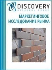 Анализ рынка фасадной клинкерной плитки в России (с предоставлением базы импортно-экспортных операций)