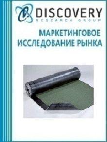 Анализ рынка битумных рулонных кровельных гидроизоляционных материалов в России