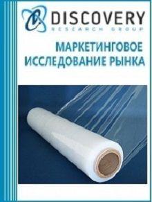 Анализ рынка полимерной пленки, лент, полос в России в 2012-Iп. 2016 (с предоставлением базы импортно-экспортных операций)