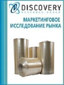 Анализ рынка термоусадочной пленки в России в 2012-Iп. 2016 (с предоставлением базы импортно-экспортных операций)