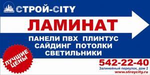Рекламная кампания Строй Сити