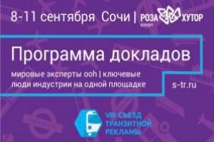 8-я международная конференция «Съезд транзитной рекламы»