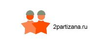 Два партизана, Маркетинговое агентство