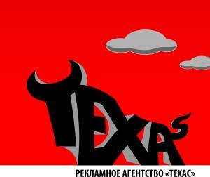 Texas, Рекламное агентство