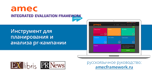 AMEC Integrated Evaluation Framework: открыт доступ к русскоязычному руководству