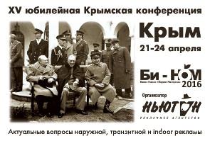 Крымская конференция Би-НОМ