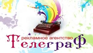 Телеграф, Рекламное агентство