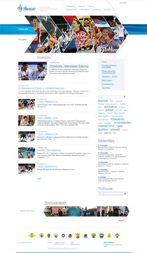 Запущен сайт всероссийского физкультурно-спортивного общества «Динамо»