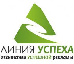 Линия УСПЕХА, Агентство УСПЕШНОЙ рекламы