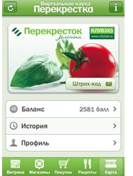 «Зеленый Перекресток»  создал «Особое отношение» для iPhone
