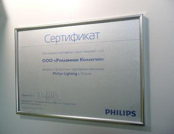 «РеКол» стала «Проектным партнером» Philips Lighting