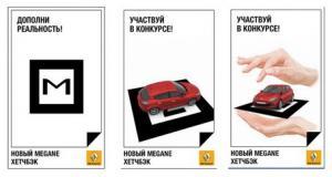 Найди место под солнцем для нового хетчбэка Megane! Новый творческий конкурс от компании Renault