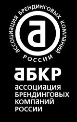 Ассоциация Брендинговых Компаний России