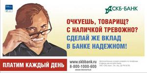 Жители Екатеринбурга возмущены «воровским» жаргоном в рекламе СКБ-банка
