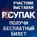 Стенд Вематы на выставке РОСУПАК'2011