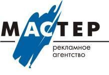 Мастер, Рекламное агентство