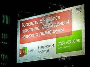 Российский БТА банк сменил название