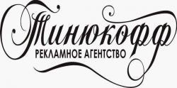 Тинюкофф