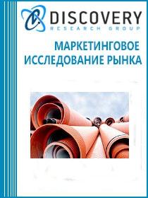 Анализ рынка труб пластиковых/полиэтиленовых в России