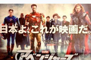 """Японцы признали уничижительной рекламу фильма """"Мстители"""""""