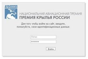 Завершено первое в истории премии «Крылья России» интернет-голосование