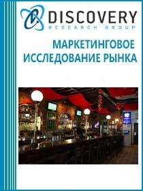 Анализ рынка общественного питания в России. Сегмент кафе/баров