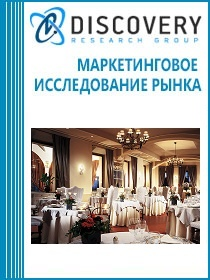 Анализ рынка общественного питания в России. Сегмент ресторанов