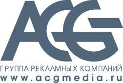 ACG, Группа рекламных компаний