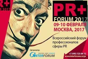 Ежегодный форум PR+