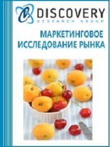 Анализ рынка абрикосов, вишни и черешни, персиков (включая нектарины), слив в России