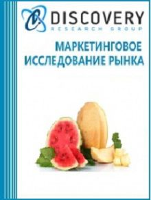 Анализ рынка дынь, арбузов и папайи в России