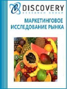 Анализ рынка экзотических фруктов в России
