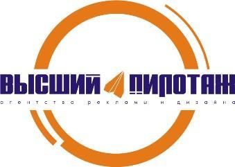 Высший пилотаж, Агентство дизайна и рекламы