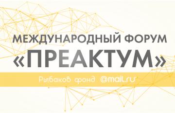 Международный форум по предпринимательской активации ума «Преактум» пройдет в Москве