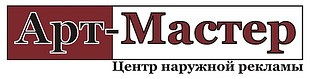 Арт-Мастер, Центр наружной рекламы