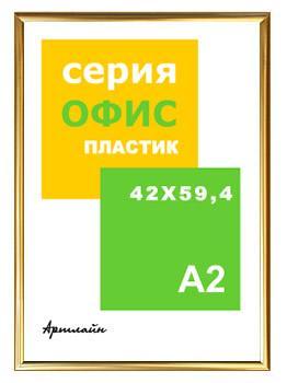 Рамки из пластикового профиля шир. 9, 12 мм.