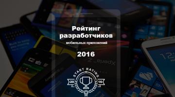 Подведены итоги рейтинга разработчиков мобильных приложений 2016