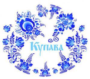 """Бренд столовой питьевой воды """"Купава"""""""