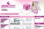 Запуск сайта Мама-плюс, одежда для беременных