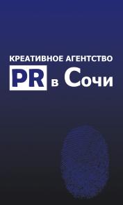 PR в Сочи - креативное агентство полного цикла