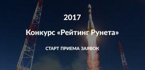 Стартовал конкурс сайтов и мобильных приложений «Рейтинг Рунета 2017»