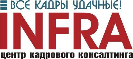 INFRA  центр кадрового консалтинга
