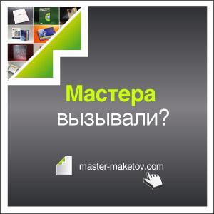 РА «маркаТвен» представляет проект «Мастер Макетов»
