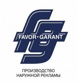 Фавор-Гарант