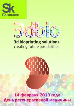 """...пресс-конференция на тему:  """"Роль 3D-биопечати в регенеративной медицине """"."""
