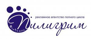 Пилигрим, Рекламное агентство
