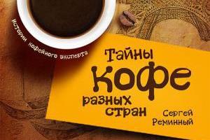 Кофейный эксперт Сергей Реминный выпустил серию электронных книг о кофе