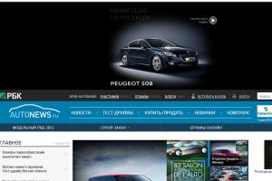 РБК запускает обновленную версию Autonews.ru