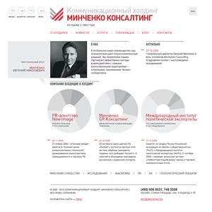 Firon открывает веб-сайт коммуникационного холдинга «Минченко Консалтинг»