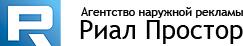 Риал Простор, Агентство наружной рекламы